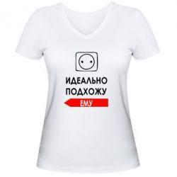 Женская футболка с V-образным вырезом Идеально подхожу ему - FatLine