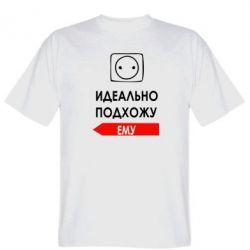 Мужская футболка Ідеально підходжу йому - FatLine