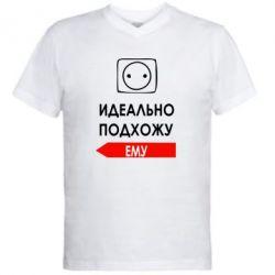 Мужская футболка  с V-образным вырезом Идеально подхожу ему - FatLine