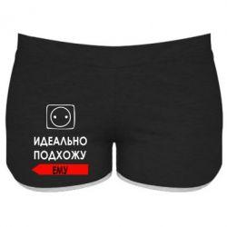 Женские шорты Идеально подхожу ему - FatLine
