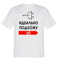 Мужская футболка Ідеально підходжу їй - FatLine