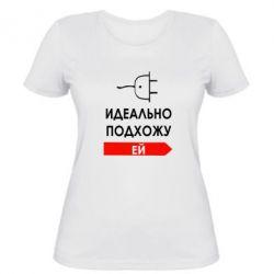 Женская футболка Идеально подхожу ей - FatLine