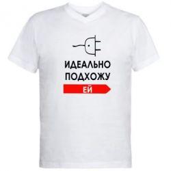 Мужская футболка  с V-образным вырезом Идеально подхожу ей - FatLine