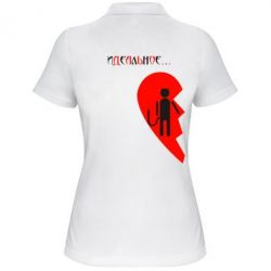 Женская футболка поло Идеальное сочетание (мужская)