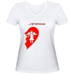 Женская футболка с V-образным вырезом Идеальное сочетание (женская)