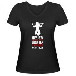 Женская футболка с V-образным вырезом Иди на турник качаться!