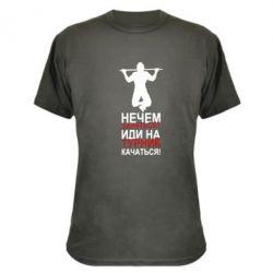 Камуфляжная футболка Иди на турник качаться! - FatLine