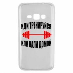 Чехол для Samsung J1 2016 Иди тренеруйся или вали домой!
