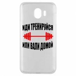 Чехол для Samsung J4 Иди тренеруйся или вали домой!
