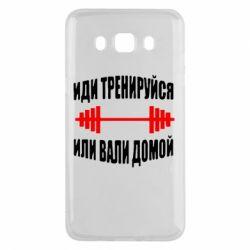 Чехол для Samsung J5 2016 Иди тренеруйся или вали домой!