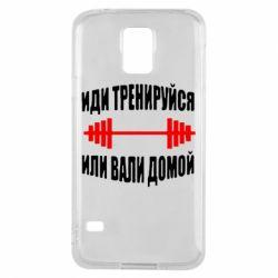 Чехол для Samsung S5 Иди тренеруйся или вали домой!
