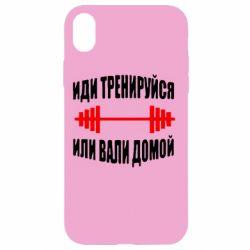 Чехол для iPhone XR Иди тренеруйся или вали домой!