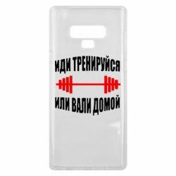 Чехол для Samsung Note 9 Иди тренеруйся или вали домой!