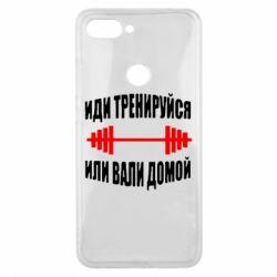 Чехол для Xiaomi Mi8 Lite Иди тренеруйся или вали домой!