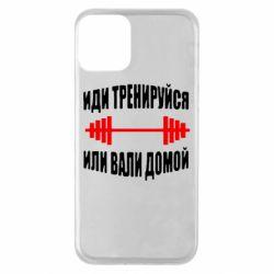 Чехол для iPhone 11 Иди тренеруйся или вали домой!