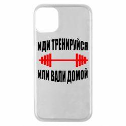 Чехол для iPhone 11 Pro Иди тренеруйся или вали домой!