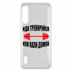 Чохол для Xiaomi Mi A3 Иди тренеруйся или вали домой!
