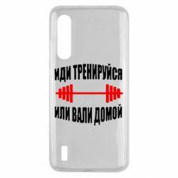 Чехол для Xiaomi Mi9 Lite Иди тренеруйся или вали домой!