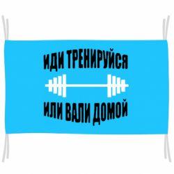Флаг Иди тренеруйся или вали домой!