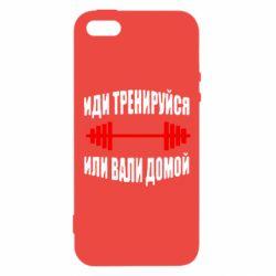 Купить Powerlifting, Чехол для iPhone5/5S/SE Иди тренеруйся или вали домой!, FatLine
