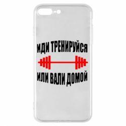 Чехол для iPhone 8 Plus Иди тренеруйся или вали домой!