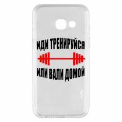 Чехол для Samsung A3 2017 Иди тренеруйся или вали домой!