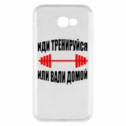 Чехол для Samsung A7 2017 Иди тренеруйся или вали домой!