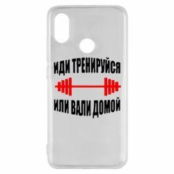 Чехол для Xiaomi Mi8 Иди тренеруйся или вали домой!