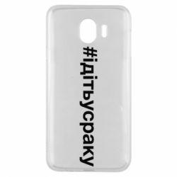 Чохол для Samsung J4 #iдiтьусраку