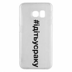 Чохол для Samsung S6 EDGE #iдiтьусраку