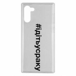 Чохол для Samsung Note 10 #iдiтьусраку
