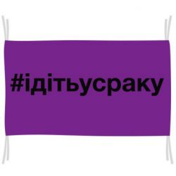 Прапор #iдiтьусраку