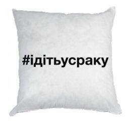 Подушка #iдiтьусраку