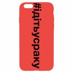 Чохол для iPhone 6/6S #iдiтьусраку