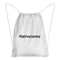 Рюкзак-мішок #iдiтьусраку