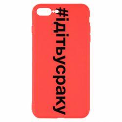 Чохол для iPhone 8 Plus #iдiтьусраку