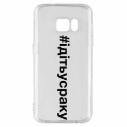 Чохол для Samsung S7 #iдiтьусраку