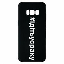 Чохол для Samsung S8 #iдiтьусраку