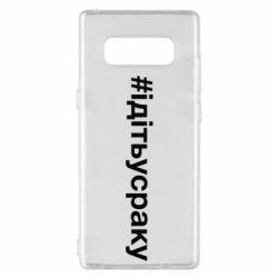 Чохол для Samsung Note 8 #iдiтьусраку