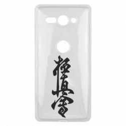 Чехол для Sony Xperia XZ2 Compact Иероглиф - FatLine