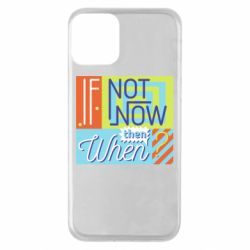 Чехол для iPhone 11 If not now then when?