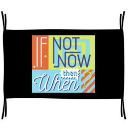 Флаг If not now then when?