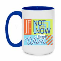 Кружка двухцветная 420ml If not now then when?