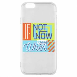 Чехол для iPhone 6/6S If not now then when?