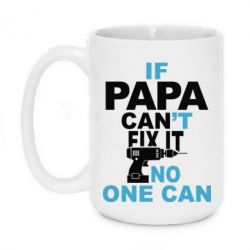 Кружка 420ml If papa can't fix it, no one can