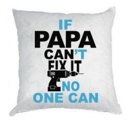 Подушка If papa can't fix it, no one can