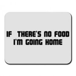 Купить Коврик для мыши If there's no food I'm going home, FatLine