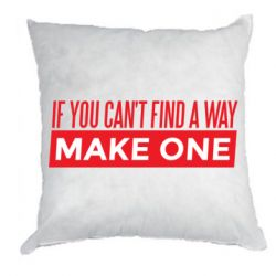 Подушка If you can't find a way