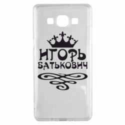 Чохол для Samsung A5 2015 Ігор Батькович