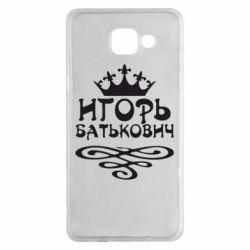Чохол для Samsung A5 2016 Ігор Батькович